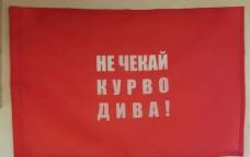 Купить Прапор Не чекай курво дива в интернет-магазине Каптерка в Киеве и Украине