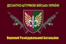 Флаг Окремий Розвідувальний Батальйон ДШВ (з знаком)