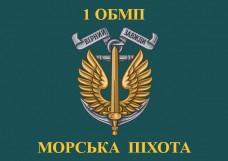 Флаг 1 ОБМП Морська Піхота