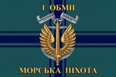 Флаг 1 ОБМП Морської Піхоти України