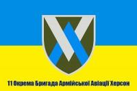 Прапор 11 Окрема Бригада Армійської Авіації Херсон з новим знаком