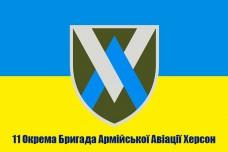 Купить Прапор 11 Окрема Бригада Армійської Авіації Херсон з новим знаком в интернет-магазине Каптерка в Киеве и Украине