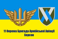 Прапор 11 Окрема Бригада Армійської Авіації Херсон з новими знаками