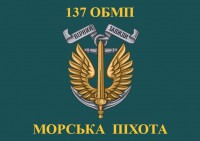 Прапор 137 ОБМП Морська Піхота