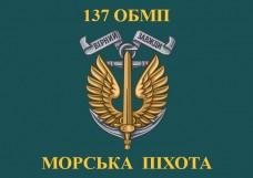Купить Прапор 137 ОБМП Морська Піхота в интернет-магазине Каптерка в Киеве и Украине