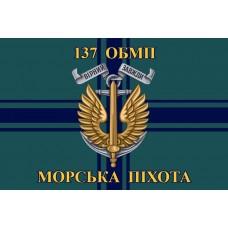 Флаг 137 ОБМП КМП ЗСУ