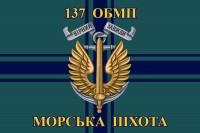 Прапор 137 ОБМП ЗСУ