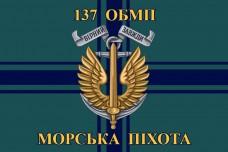 Флаг 137 ОБМП Морської Піхоти України