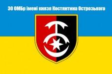 Прапор 30 ОМБр ім. князя Костянтина Острозького (український)