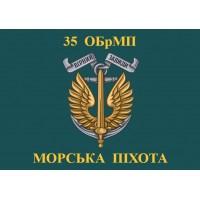 Флаг 35 ОБрМП Морська пiхота України