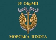 Прапор 35 ОБрМП Морська пiхота
