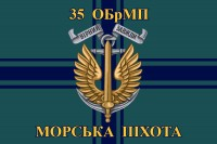 Флаг 35 ОБрМП Морської пiхоти України