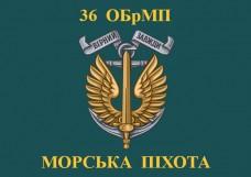 Прапор 36 ОБрМП Морська пiхота
