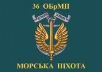 Флаг 36 ОБрМП Морська пiхота України