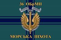 Прапор 36 ОБрМП Морської Пiхоти України