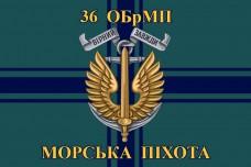 Флаг 36 ОБрМП Морської Пiхоти України