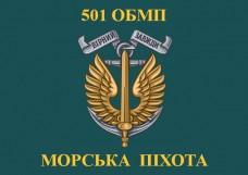 Флаг 501 ОБМП Морська Піхота