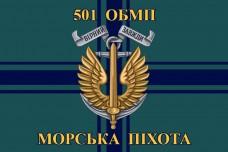 Флаг 501 ОБМП Морськаої Піхоти України