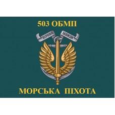 Флаг 503 ОБМП Морська Піхота