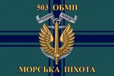 Флаг 503 ОБМП Морської Піхоти України