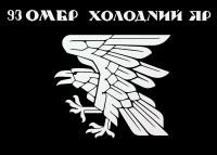 Прапор 93 ОМБр Холодний Яр (чорний)