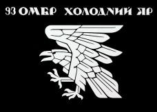 Флаг 93 ОМБр Холодний Яр (білий ворон)