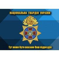 Прапор Національна гвардія України з вказаним підрозділом (кольоровий стилізований)