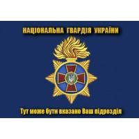 Прапор Національна гвардія України з вказаним підрозділом (синій)