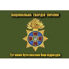 Прапор Національна гвардія України з вказаним підрозділом (олива)