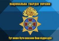 Прапор Національна гвардія України з вказаним підрозділом (кольоровий)