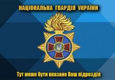 Прапор Національна гвардія України з вказаним підрозділом