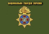 Прапор НГУ (олива варіант)