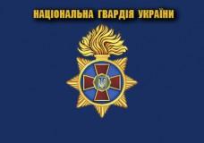 Купить Прапор НГУ (синій) в интернет-магазине Каптерка в Киеве и Украине