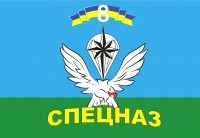 Прапор 8-й окремий полк спеціального призначення