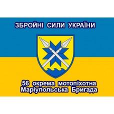Флаг 56 окрема мотопіхотна Маріупольська Бригада Збройні Сили України