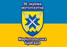 Купить Флаг 56 окрема мотопіхотна Маріупольська Бригада в интернет-магазине Каптерка в Киеве и Украине