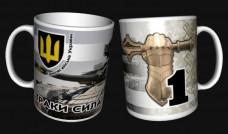 Керамічна чашка 1 ОТБр Танкові війська України