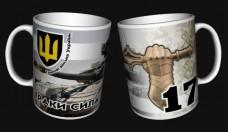 Керамічна чашка 17 ОТБр Танкові війська України