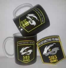 Керамічна чашка 503 ОБМП Борсук