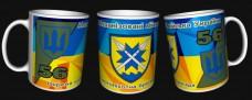 Керамічна чашка 56 окрема мотопіхотна Маріупольська бригада