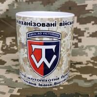 Керамічна чашка 58 ОМПБр імені гетьмана Івана Віговського (пиксель)