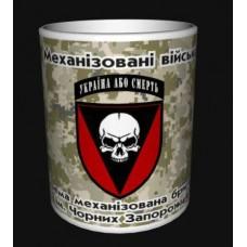 Керамічна чашка 72 ОМБр ім. Чорних Запорожців (піксель вар.1)