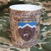 Керамічна чашка 8 ОБГШБ