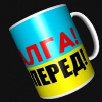 Керамічна чашка Алга! Вперед!