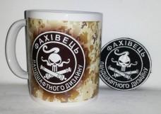Керамічна чашка Фахівець Ландшафтного Дизайну, шеврон в подарунок!