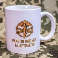 Керамічна чашка Ракетні війська та артилерія ТМ Армія