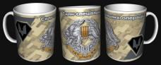 Керамічна чашка Вовкулака ССО (піксель)