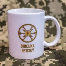 Керамічна чашка Війська Зв'язку ТМ Армія