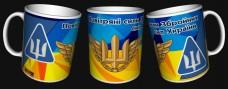 Керамічна чашка ВПС (Беретний знак)