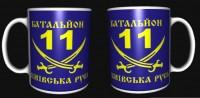 Керамічна чашка 11 БТРО Київська Русь